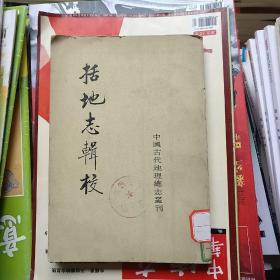《中国古代地理总志丛刊》括地志辑校(竖版繁体字)品相以图片为准