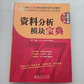 华图教育资料分析模块宝典