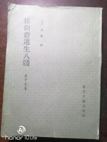 雅尚斋遵生八笺:全十九卷