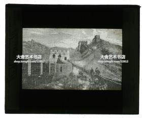 清代民国玻璃幻灯片-----清末北京延庆八达岭长城钢板画玻璃幻灯