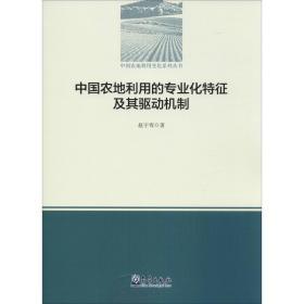 中国农地利用的专业化特征及其驱动机制