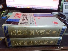汉俄科技大词典  上下册  16开本精装   包快递费