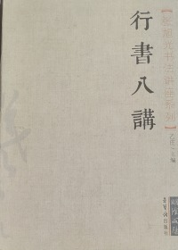 张旭光书法讲座系列:行书八讲(16开全新)