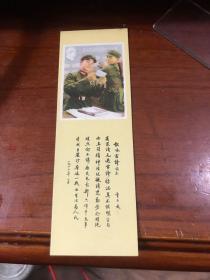 雷锋日记摘抄书签1961年10月19日