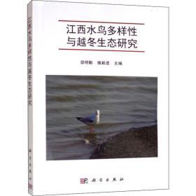 江西水鸟多样性与越冬生态研究
