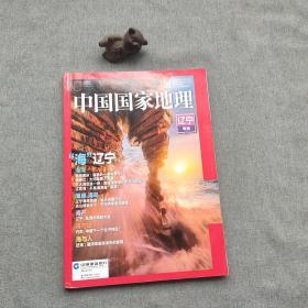中国国家地理2020.01