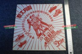 1950年代山东青岛同泰成号胶鞋店广告包装纸一张,尺寸为27.2X26.8厘米。青岛胶州路150号电话(2)5424号。开展增产节约运动加强国防建设以支持中国人民志愿军