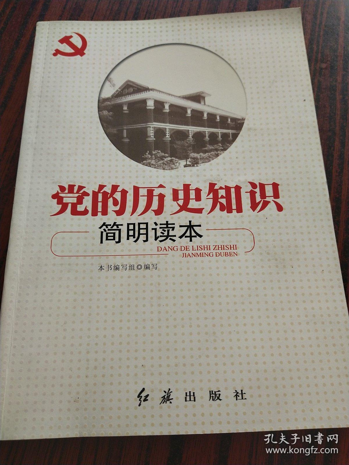 党的历史知识简明读本(最新版)