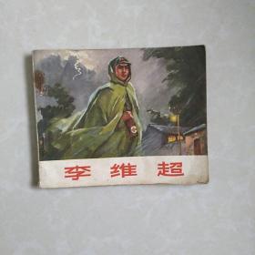 连环画李维超(文革版)