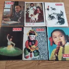 新观察 杂志 1957年1 2 3 4 5 6