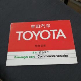 TOYOTA  (丰田汽车综合目录:客车/商业用车)丰田汽车广告单