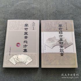 【全二册】李可经方基础有效量 李可医案处方集
