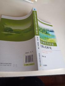 干旱区绿洲生态农业现代化研究系列丛书(2):干旱区绿洲生态农业现代化模式研究