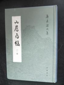 山居存稿三编:唐长孺文集