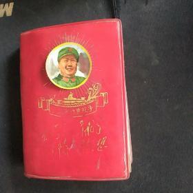 林彪同志言论摘录 毛林合照一张+毛像一张+林题5页 完整不缺页 品如图