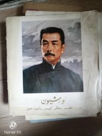 鲁迅 伟大的革命家思想家文学家(阿拉伯文版 لو شون Arabic),外文出版社,1975【一版一印】