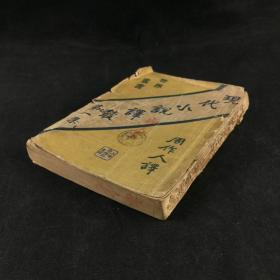 民国十一年 《现代小说译丛》第一集1924年周作人