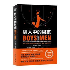 男人中的男孩:跳过大学的一代如何重新定义NBA.激发一场篮球革命