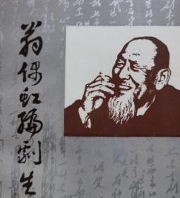 翁偶虹编剧生涯