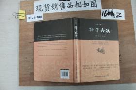 孙子兵法 中华经典藏书