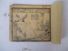 民国连环画:蜀山剑侠【二集1-58页全无封面】