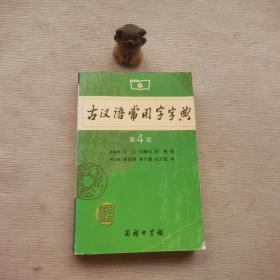 古汉语常用字字典(第4版).·.