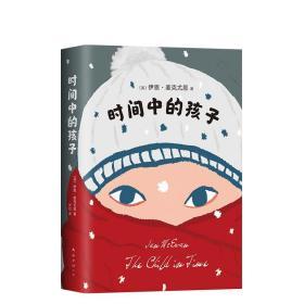 【正版】时间中的孩子 (英)伊恩·麦克尤恩 精装版 卷福推荐 余华、张悦然力荐 外国小说