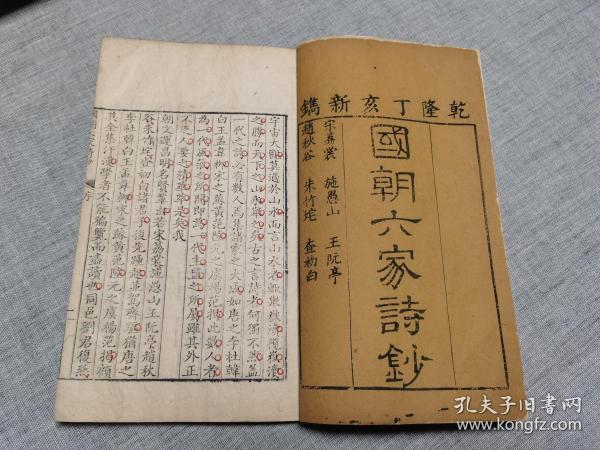 名家批校本 清乾隆丁亥年精寫刻本《國朝六家詩鈔》6冊全,藏印累累,內有大量朱筆、墨筆批校。