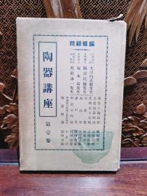 《 陶瓷讲座 》第一卷   雄山阁藏版  1935年陶瓷器综合大全讲座,孤本绝版,绝版,绝版。