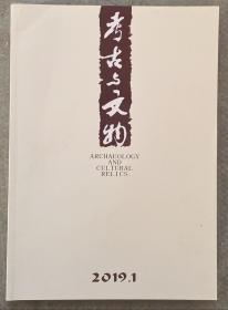 考古与文物杂志2019年第1期.
