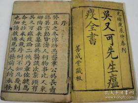 光绪六年超大开本精刻【吴又可先生瘟疫全书】原装 二巨册。