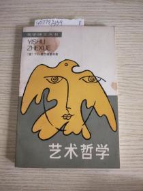 艺术哲学:美学译文丛书