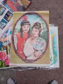 年画林黛玉与贾宝玉,于小玲作,内蒙古人民出版社,有的品相很好,有的左上角有锯齿状缺失。保真正品,单买的话,以购买顺序为准,挑好的先发。标的是一张的价格。数量有限,售完为止。