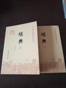 堪舆:古今图书集成术数丛刊(上下册)