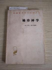 袖珍神学:汉译世界学术名著丛书