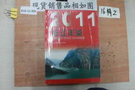 2011年长江年鉴