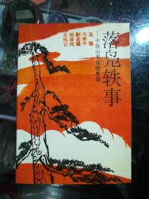 落凫轶事——平顶山革命故事集