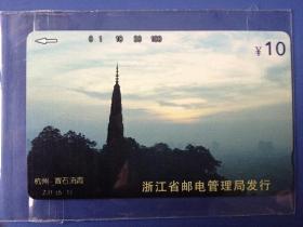 田村卡:杭州·宝石流霞ZJ1(5-1),品佳全新