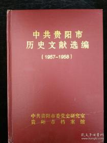 中共贵阳市历史文献选编(1957-1958)