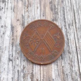 中华民国开国纪念币(隶书十文七点星)
