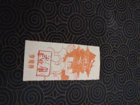 门票:善化寺,票价0.20元(约8.5/4.1cm)1张,