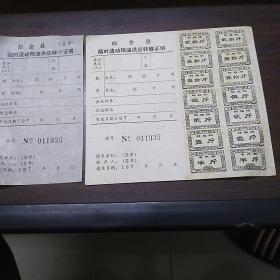 四会县临时流动粮油供应转移证明(带有活动存根)