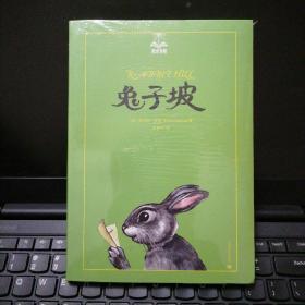夏洛书屋美绘版:兔子坡