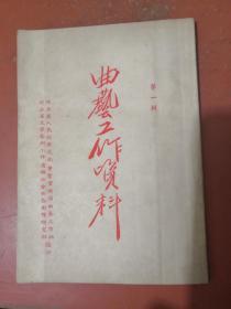 曲艺工作资料第一辑(1954年)(河北省人民政府文化事业管理局曲艺工作组)(32开九品大缺本)