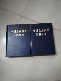 《中国企业管理百科全书(上下)》