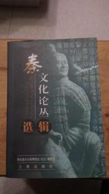 秦文化论丛选辑