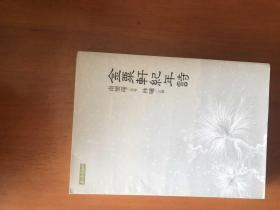 金粟轩纪年诗