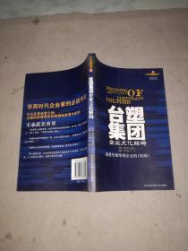 台塑集团企业文化解码