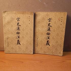 【宋史通俗演义】 浙江人民出版社1981年一版一印