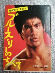李小龙  杂志    日文版  32开  厚